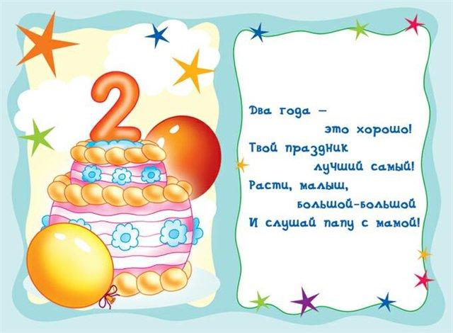 Поздравление с днем рождения девочке 2 годика в прозе короткие 25